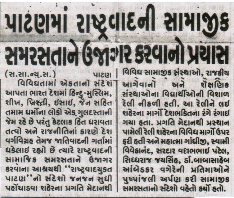 Aug Kranti In News