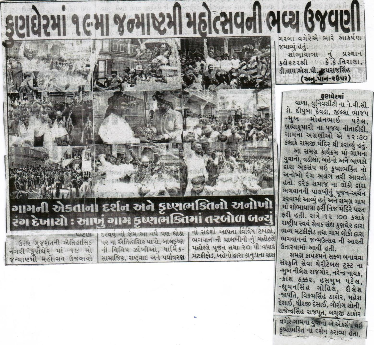 Janmashtami In News 2016